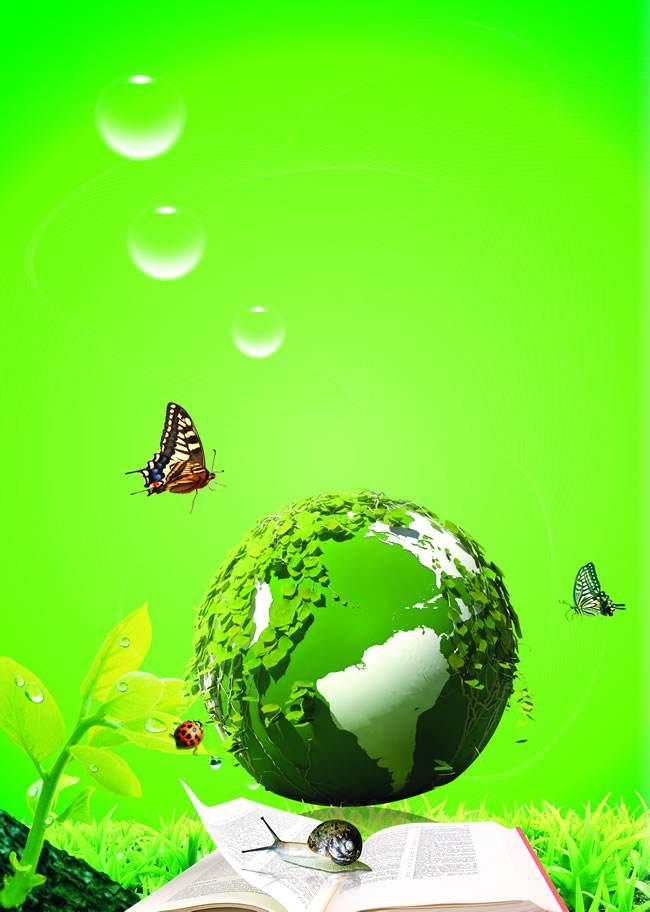 保護環境,人人有責