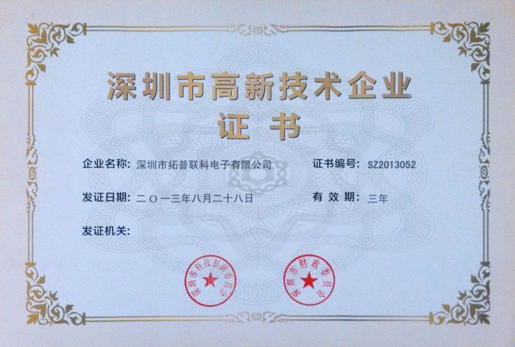 深圳市高新技術企業